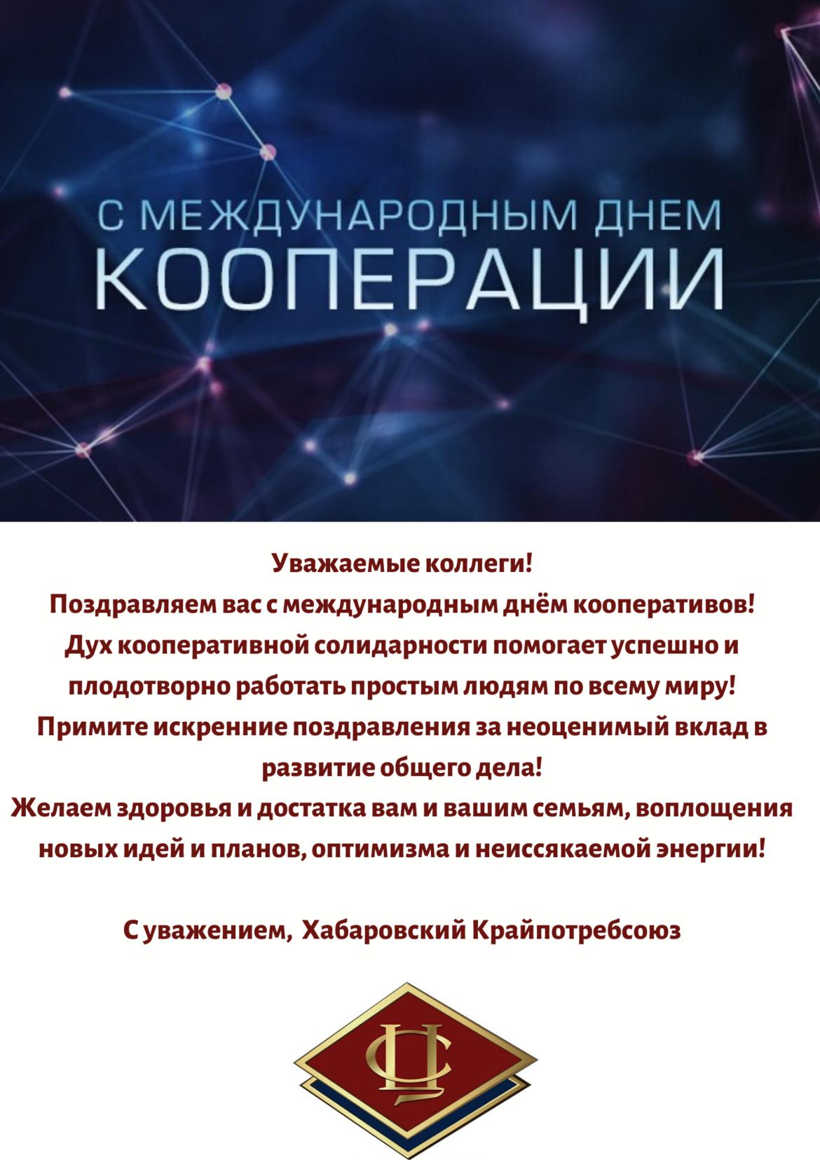 4 июля международный день кооперации